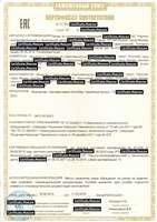 Сертификат соответствия Техничекому регламенту Таможенного Союза на Компьютер