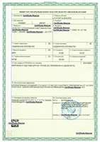 Лицензия Министерства промышленности и торговли на Беспроводная аудио радио система ATW