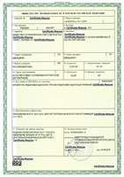 Лицензия Министерства промышленности и торговли на Радионавигационный приемник Leica Prexiso G5