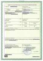 Лицензия МинПромТорга для импорта товара на Станцию мониторинга