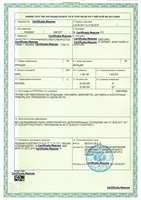 Лицензия Министерства промышленности и торговли на AfiMilk Модуль ID TAG Модуль ID TAG PEDOMETER PLUS Модуль ROTARY ID TAG Модуль ID TAG NO ACT Модуль AfiTag II