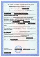 Сертификат соответствия средств связи Россвязи на Программно-аппаратный комплекс