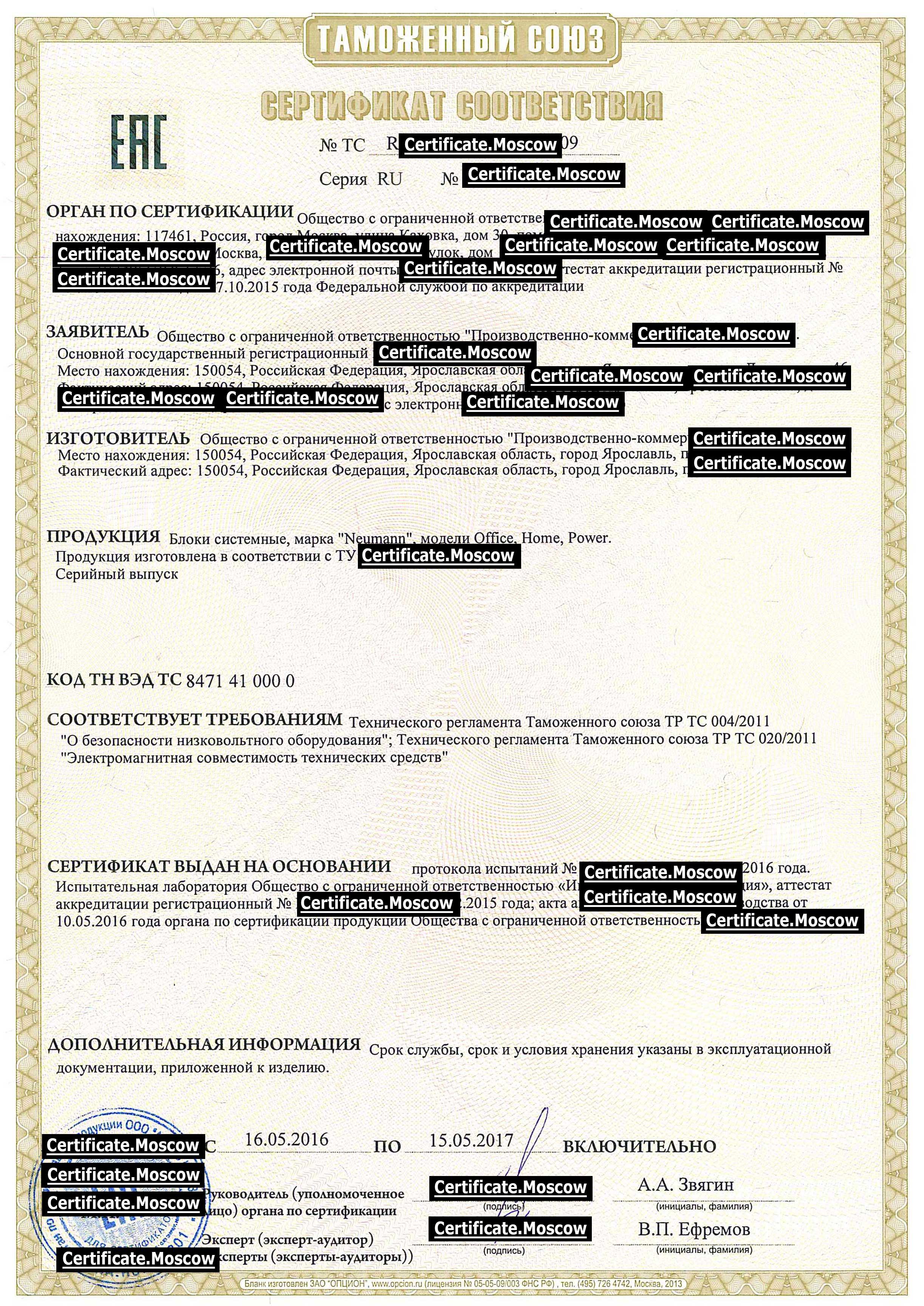 новый бланк сертификата соответствия еас