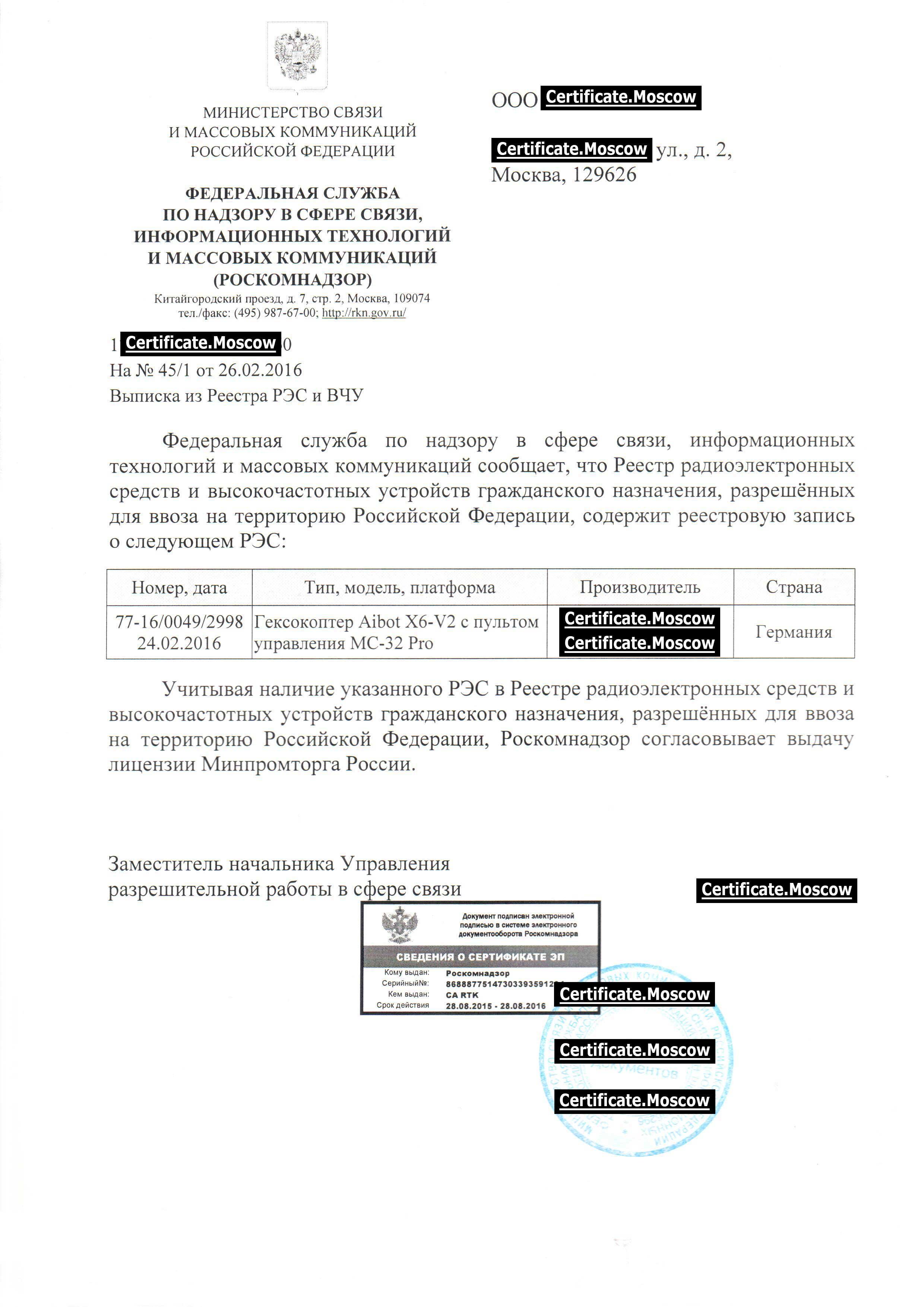 Сертификация рэс и вчу сертификация оборудования как настроить тюнер